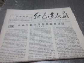 红色造反报1967年7月17日 库2