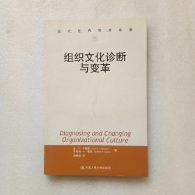 组织文化诊断与变革(内页干净、品佳)