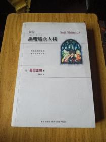 黑暗坡食人树:岛田庄司新御手洗系列第一弹——午夜文库090
