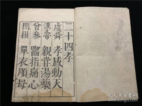 和刻《二十四孝圖》1冊全,繪本二十四孝,江戶時代日本宣揚學習我國的孝道精神