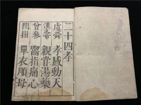 和刻《二十四孝图》1册全,绘本二十四孝,江户时代日本宣扬学习我国的孝道精神