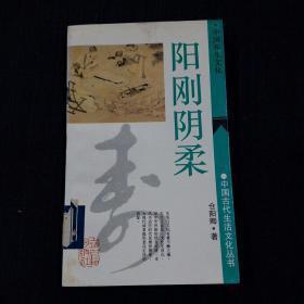 中国古代生活文化丛书:中国养生文化——阳刚阴柔(小32开)