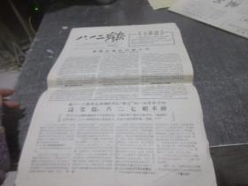 八一二战报1967年7月9日第20期  库2