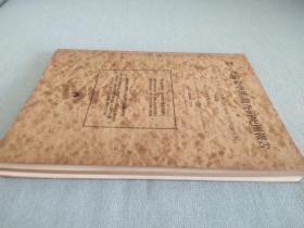 第一次满蒙学术调查团报告第六部第一编/1935年出版/热河史前遗迹  朝阳北票青铜器