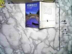 终点站的女人 日文