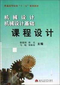 """机械设计机械设计基础课程设计/普通高等院校""""十二五""""规划教材"""
