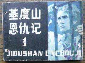 基度山恩仇记(1)   (6-791)