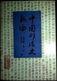中国刑法史新论