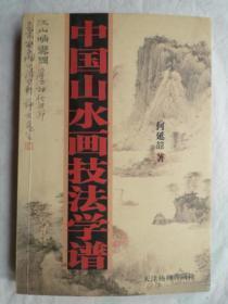 中国山水画技法学谱(大32开、2005年1版1印)