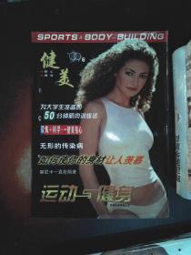 运动与健身1999.6