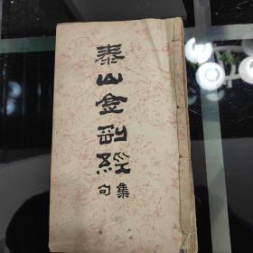 清.上海碧梧山庒影印版《泰山金刚经》集句