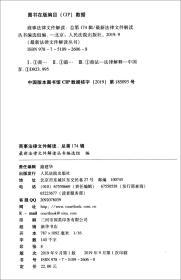 商事法律文件解读 总第174辑(2019.6) 专著 最新法律文件解读丛书编选组编 shan