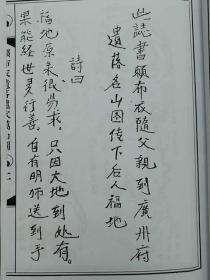 赖布衣遗落名山图 龙穴万山图 内有200多幅广东境内图