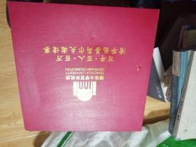 清华大学百年校庆百年,百人,百万清华慈善高尔夫邀请赛纪念摆牌  缺支架