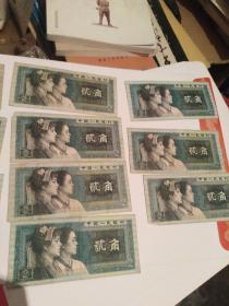 第四套人民币纸币2角(十张合售)