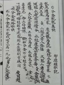 江西大三僚嫡传古本 三僚阴阳宅造作秘法 清代抄册地理安坟