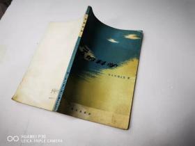 云的科学--(非馆藏书 1975年一版一印)32开本