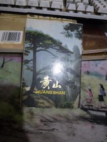 黄山  明信片 (  10张)
