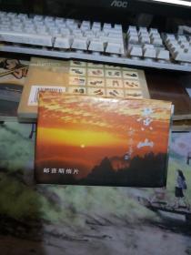 邮资明信片--(YP15)A(黄山)(10枚邮资片带封套)