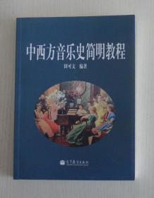 《中西方音乐史简明教程》