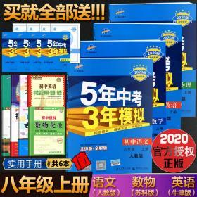 5年中考3年模拟初中语文