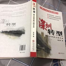 深圳转型:城市治理模式的革命
