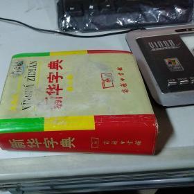 新华字典第10版 商务印书馆