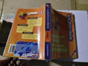 中国旅游出行地图册北斗地图系列
