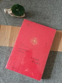 千年凤凰 浴火重生:中国古代文学艺术与现代社会