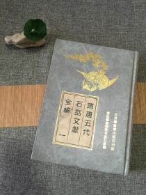 隋唐五代石刻文献全编