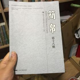 简帛(第十八辑)