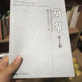 简帛(第十七辑)