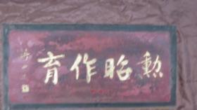 《勋昭作育》木雕牌匾一块191218