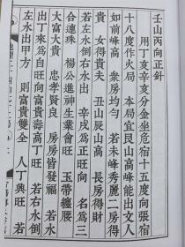 《地理二十四山七十二局》民国八年白云堂刊本杨救贫