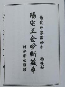 阳宅三金妙断藏本 民间搜集清末孤抄本 内容不多相当实用