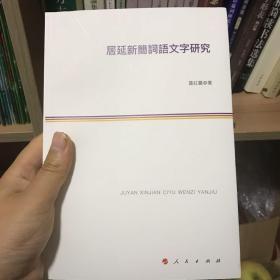 居延新简词语文字研究