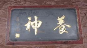 《养神》木雕 牌匾一块191218