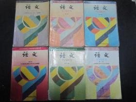 90年代老课本:初中语文课本全套6本人教版【1992-95年,有笔迹】