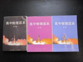 90年代老课本:高中物理读本全套3本 【93年,未使用】