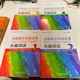 全新版大学英语第二版长篇阅读全4册