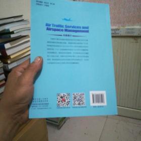 新世纪民航专业英语丛书:空中交通服务与空域管理(16开)
