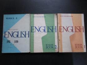 80年代老课本:人教版高中英语教材全套3本高中课本教科书【81-83年,有笔迹】
