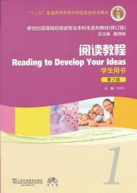 二手 正版阅读教程1学生用书(第2版)