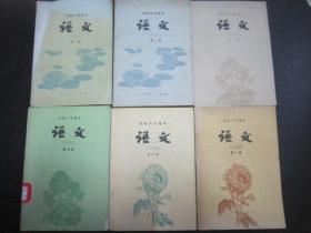 80年代老课本:老版高中语文教材全套6本人教版【81-85年,未使用】