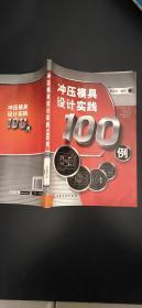 冲压模具设计实践100例