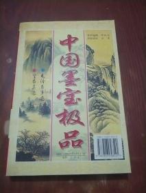 中国墨宝极品