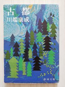 日文原版   古都    川端康成  日语