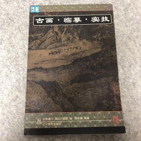 古画·临摹·实技.山水篇.1.溪山行旅图轴