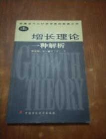 增长理论:一种解析(第2版)
