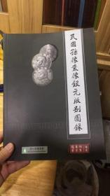 民国孙像袁像银元版别图录  作者签名钤印